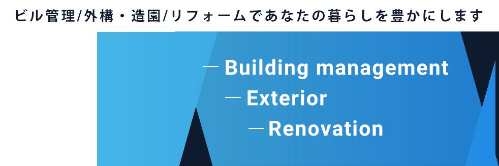 ビル管理/外構・造園/リフォームであなたの暮らしを豊かにします